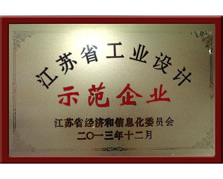 江苏省工业设计示范企业