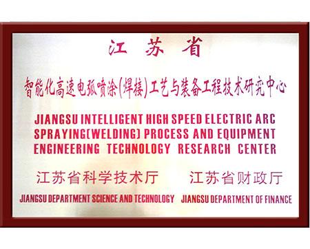 智能高速电弧喷涂(焊接)研究中心