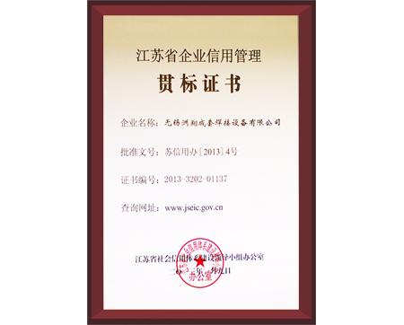 江苏省企业信用贯标证书