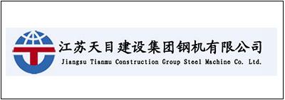 江苏天目建设集团钢机有限公司