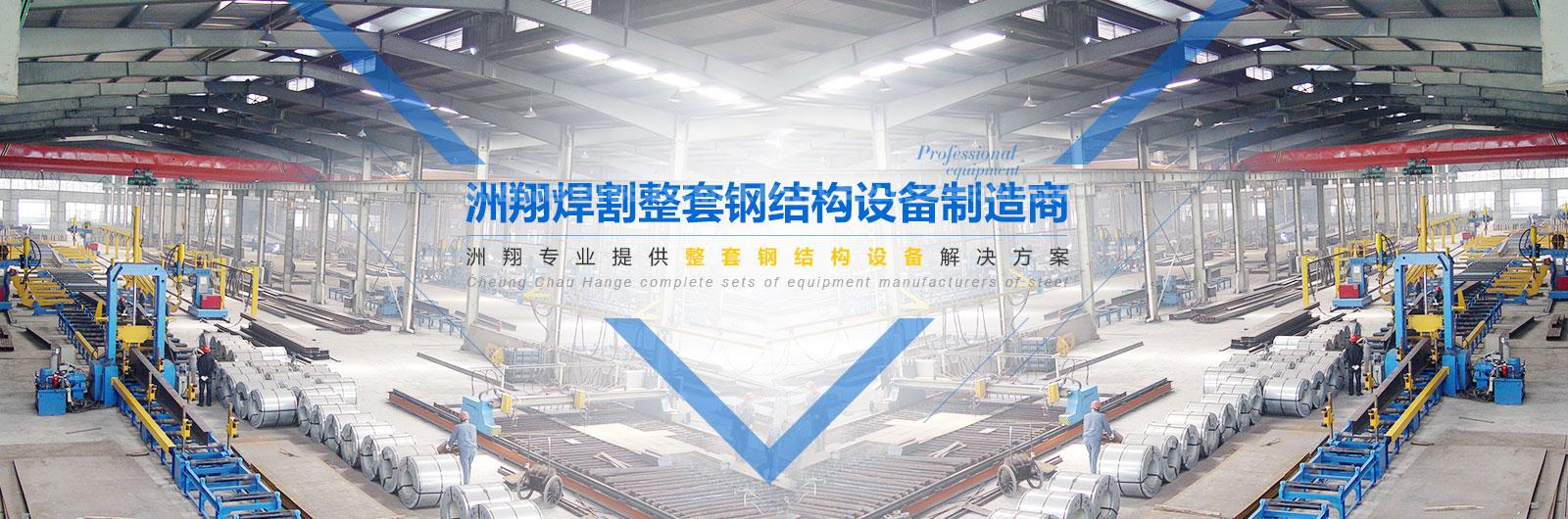 洲翔H型钢生产线